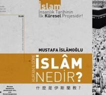 « قۇرئانغا كۆرە ئىسلام نېمە؟ » كىرىش سۆزى ۋە ئەپكىتابى ھەم ئېلكىتابىنى چۈشۈرۈش