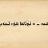 ناماز – ھەققىدە – « قۇرئانغا كۆرە ئىسلام نېمە؟ »